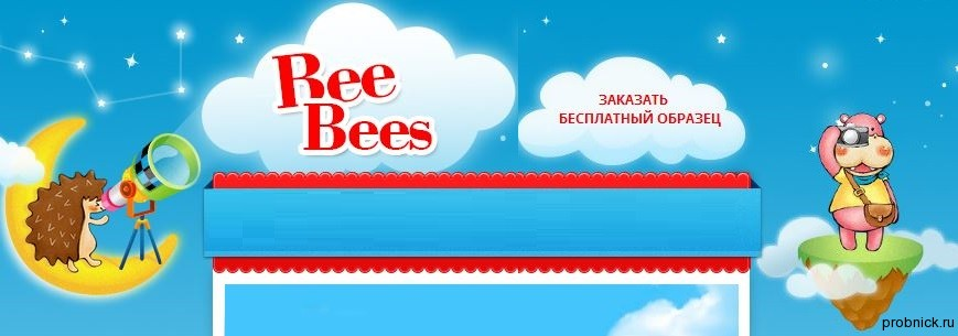 BeeBees