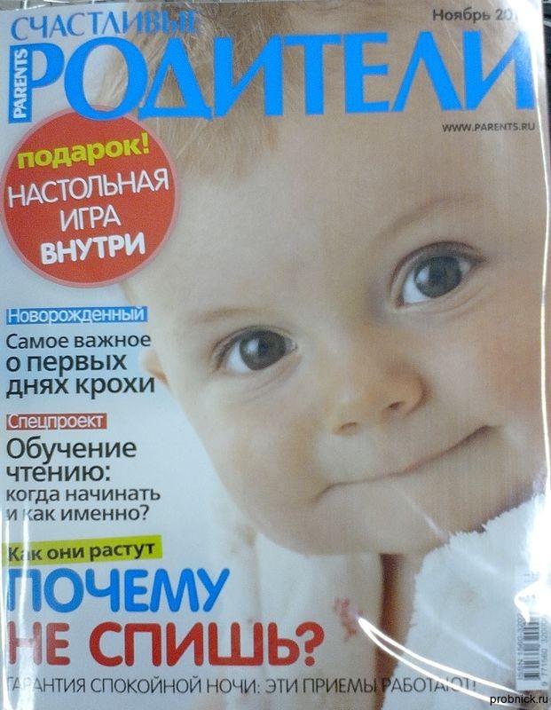 Chastlivye_roditeli_november_2014