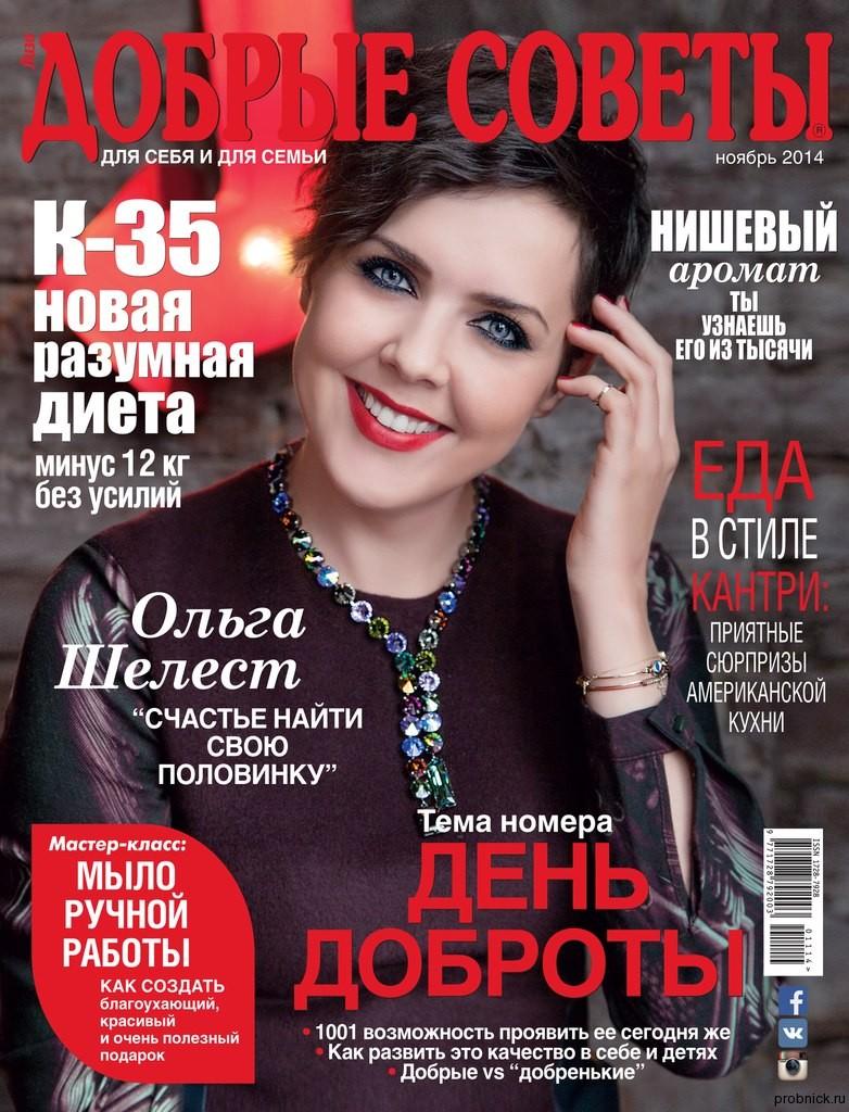 Dobrye_sovety_november_2014