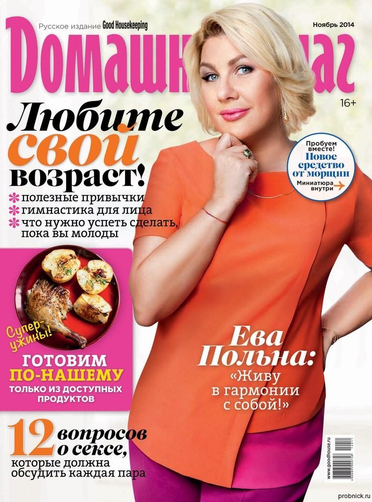 Domashniy_ochag_november_2014