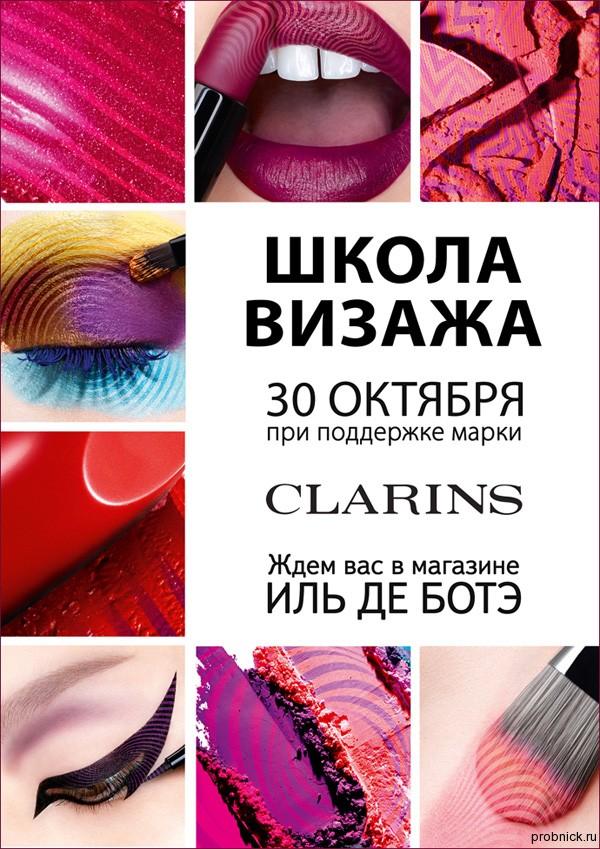 IDB_shkola_vizazha_clarins_30_october