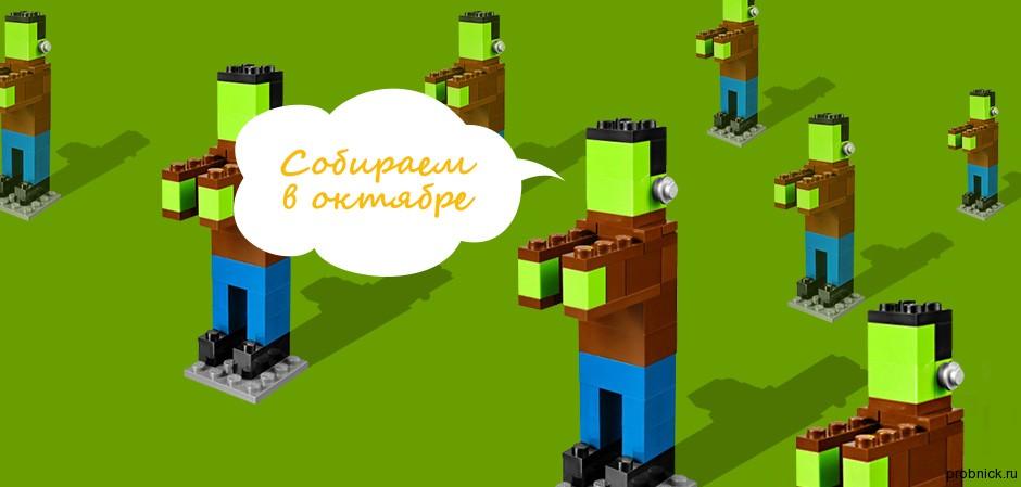 Lego_october_2014
