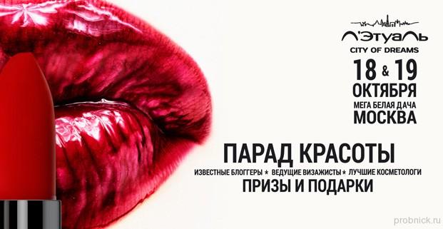 Letoile_mega_belaya_dacha