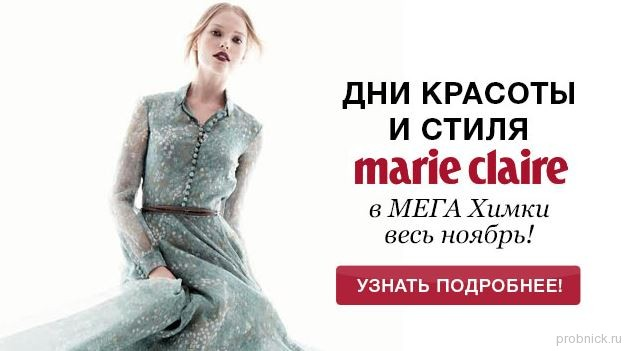 Marie_claire_himki