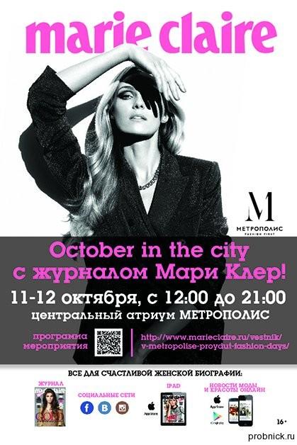 Marie_claire_metropolis