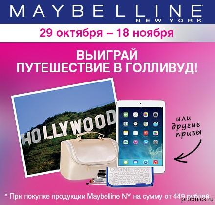 Maybelline_podrugka_november