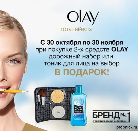 Olay_Podrugka