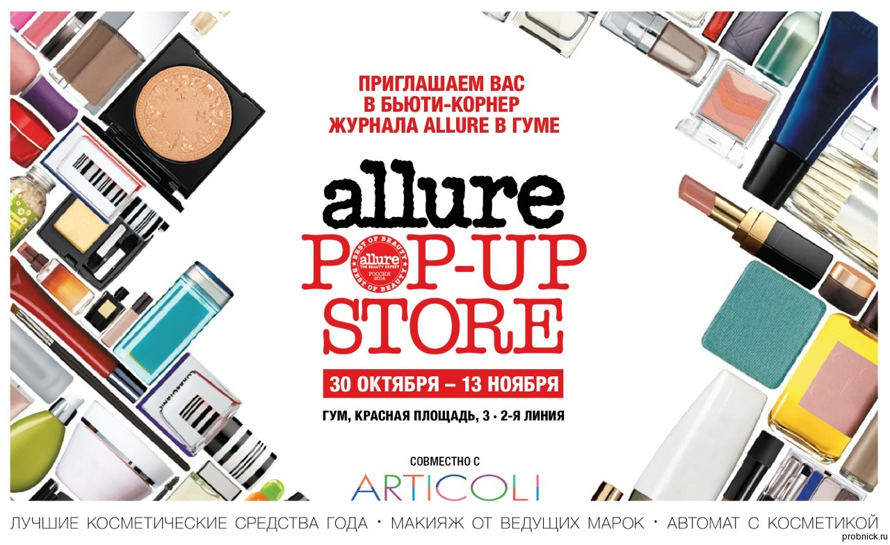 Pop_up_store_allure