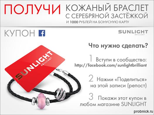 Sunlight_facebook