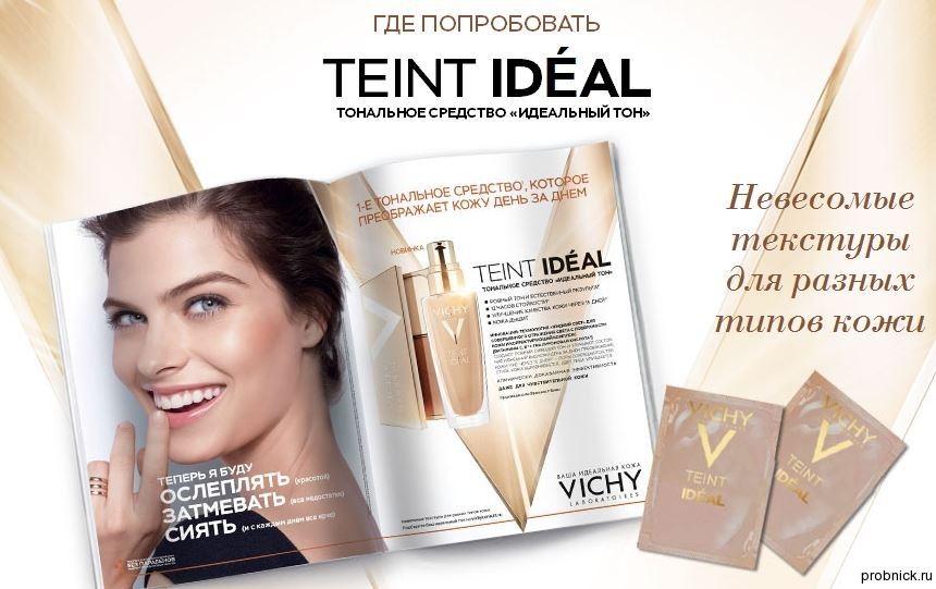 Teint_ideal_vichy
