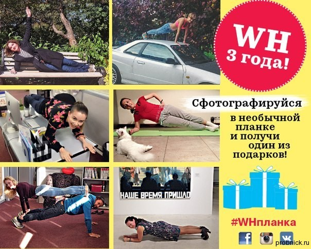 WH_planka