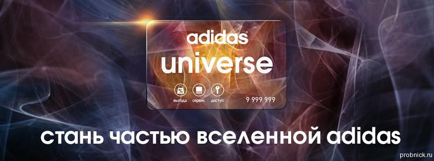 скачать приложение Adidas Universe - фото 8