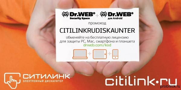 citilink_dr_web