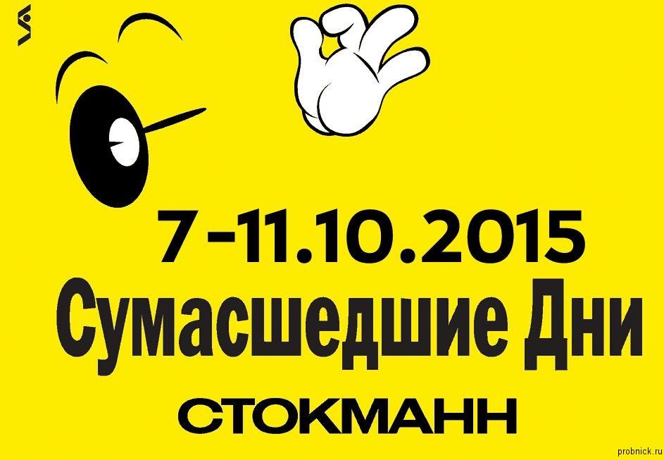 crazy_days_october_2015