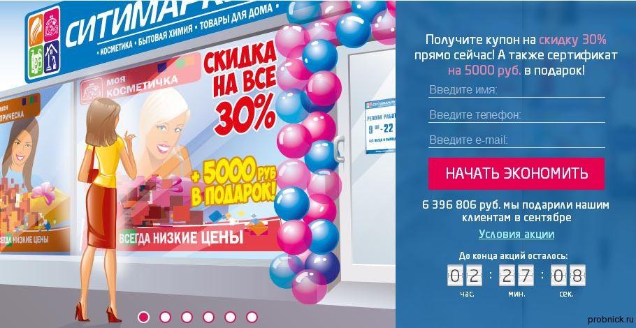 skidka_30_sitymarket_october