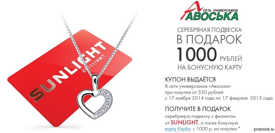 Avoska_sunlight