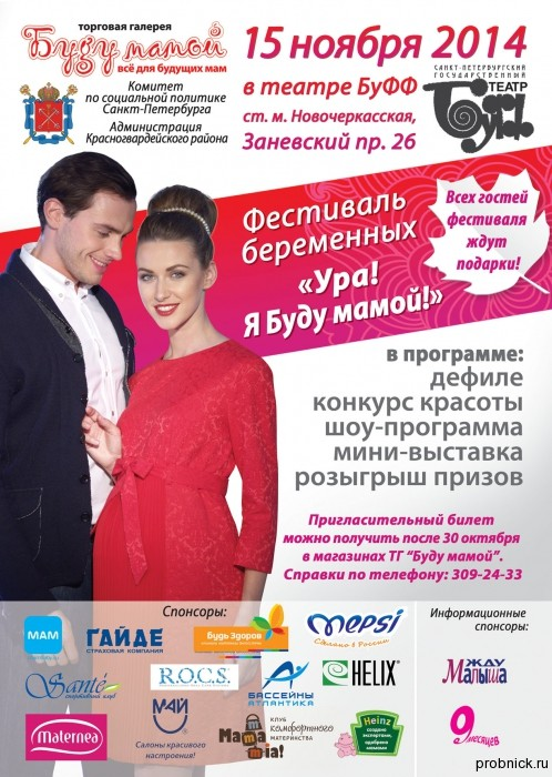 Budu_mamoy_sankt_peterburg