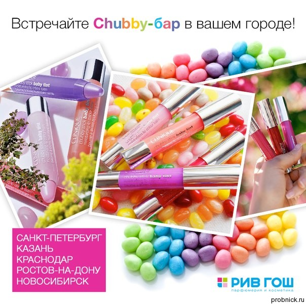 Chubby_bar_clinique