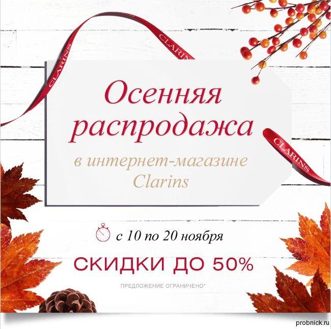 Clarins_Autumn_Sale