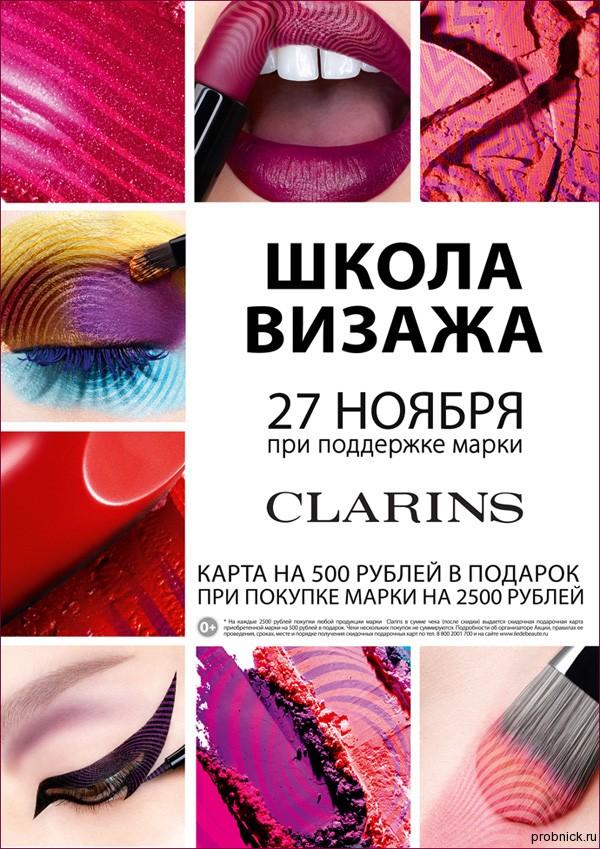 Clarins_IDB_shkola_vizazha