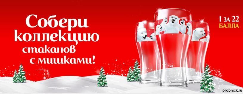 Подробные правила http www coca cola ru pages