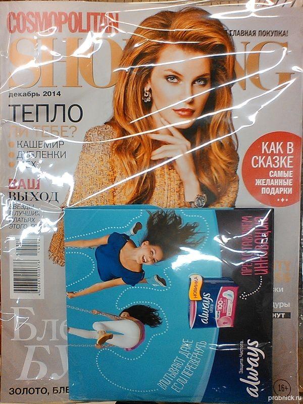 Cosmo_shopping_december_2014