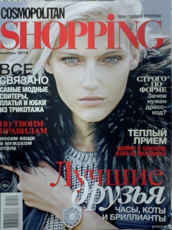 Cosmo_shopping_november_2014