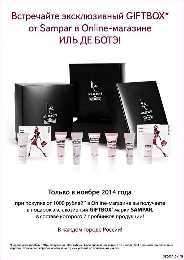 Giftbox_idb
