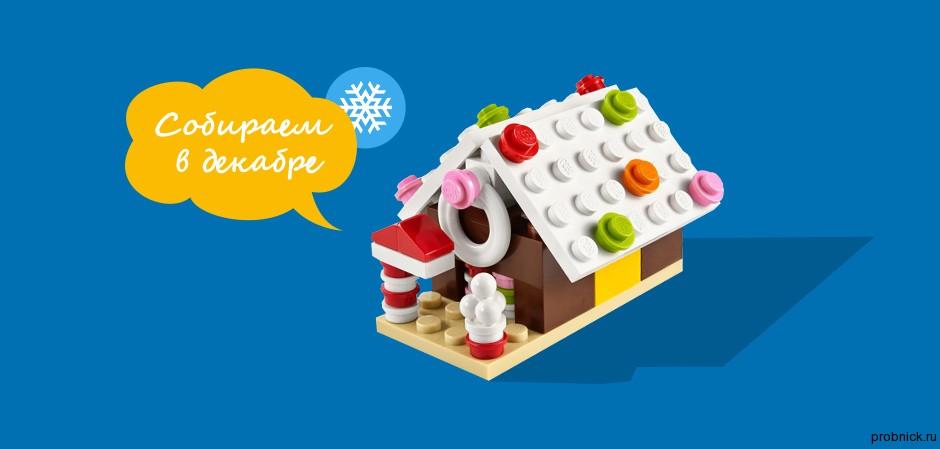 Lego_december