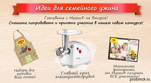 Maggi_odnoklassniki