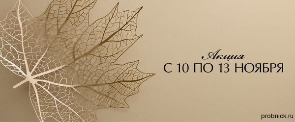 Pandora_10_13_november