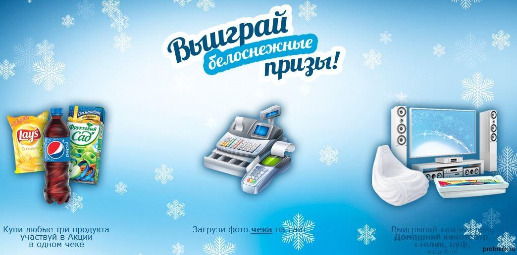 Pepsi_prizy_zima_2014