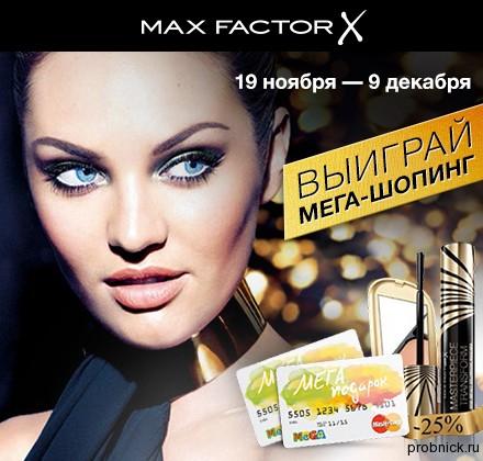 Podrugka_max_factor_november_december
