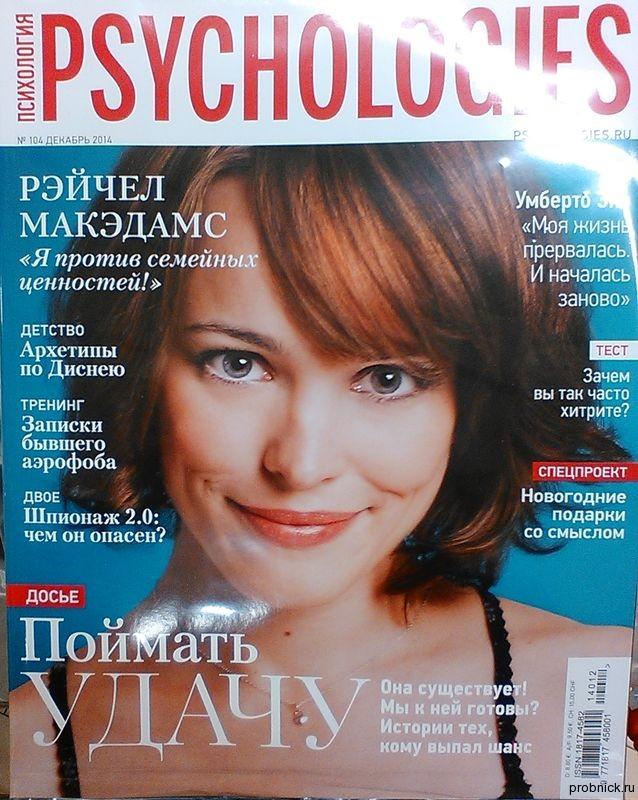 Psychologies_december_2014