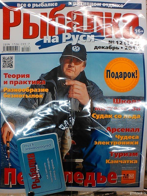 Rybalka_na_rusi_december_2014