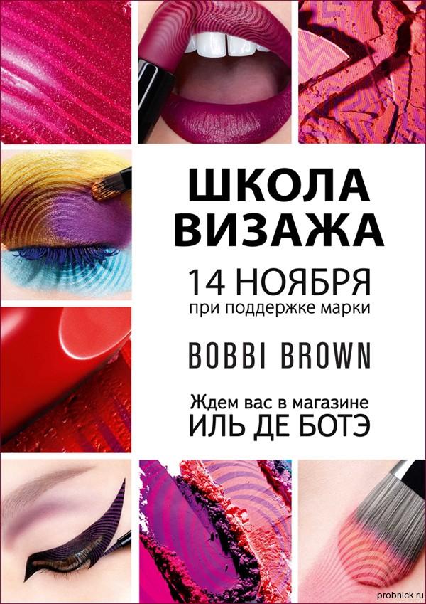 Shkola_vizazha_bobbi_brown