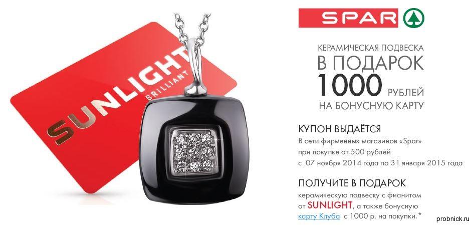 Spar_sunlight