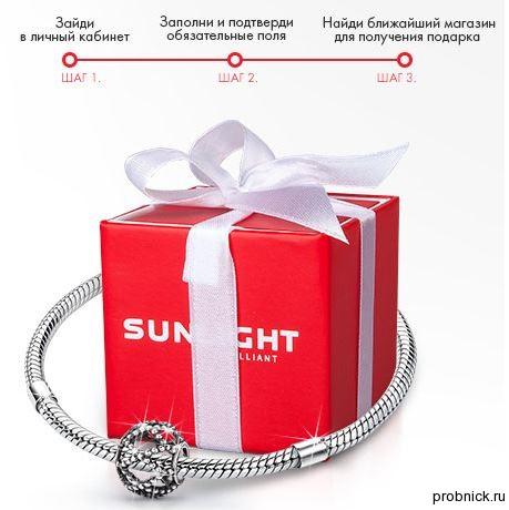 Sunlight один подарок в день рождения