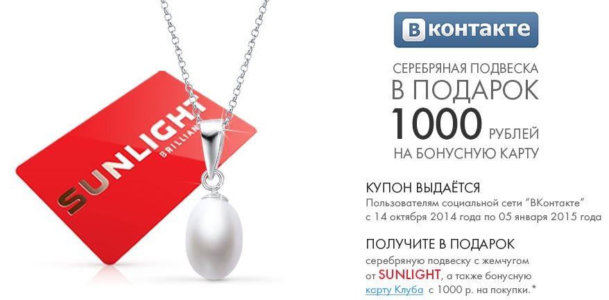 Подарки от теле2 в sunlight белгород 54