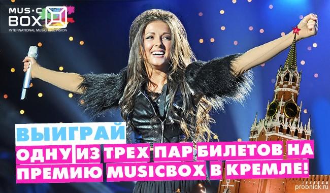 TOPBEAUTY_musicbox