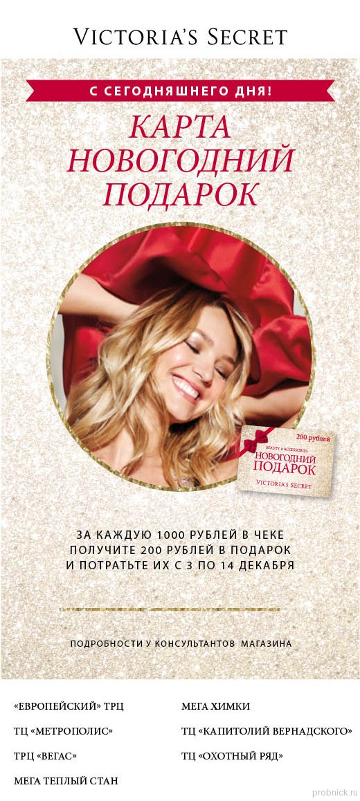 Victoria_s_secret_new_year