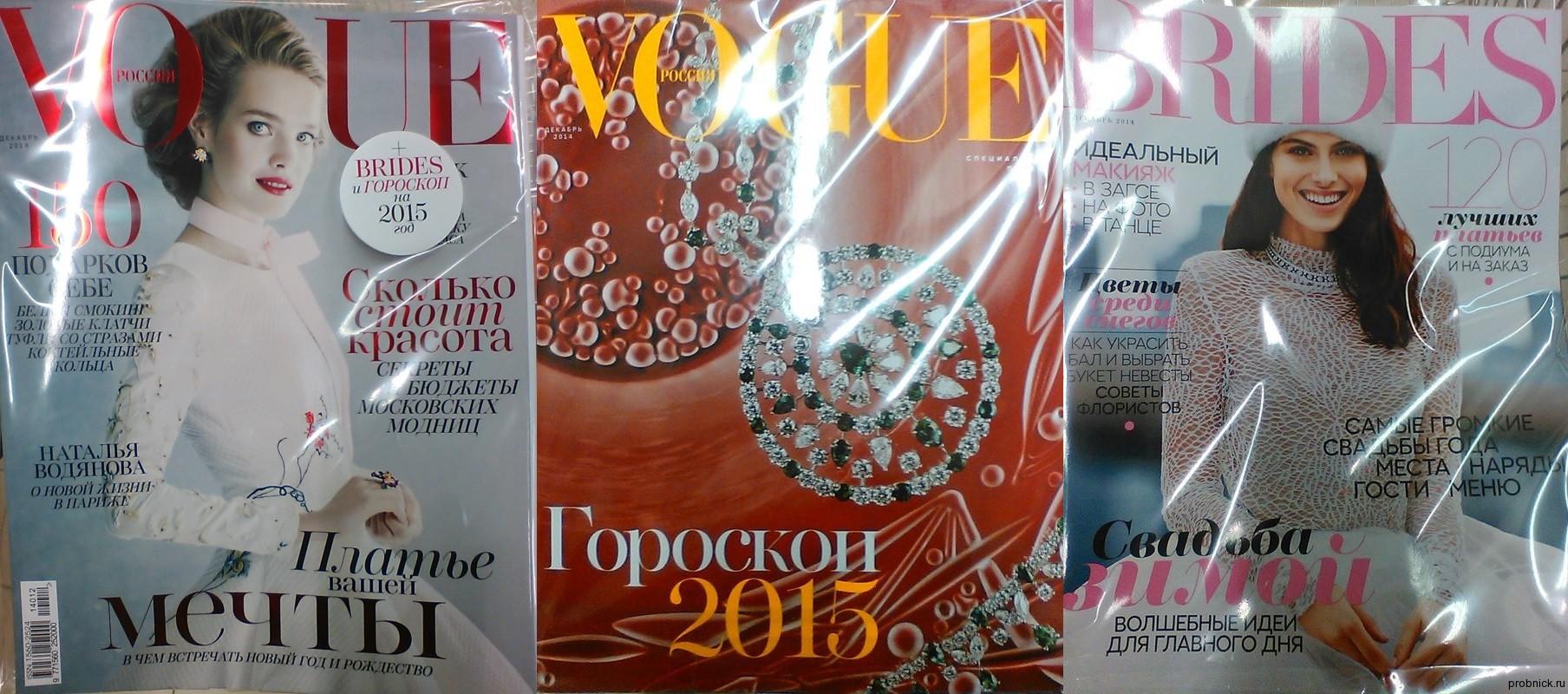 Vogue_december_2014