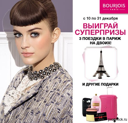 Bourjois_podrugka_december_2014