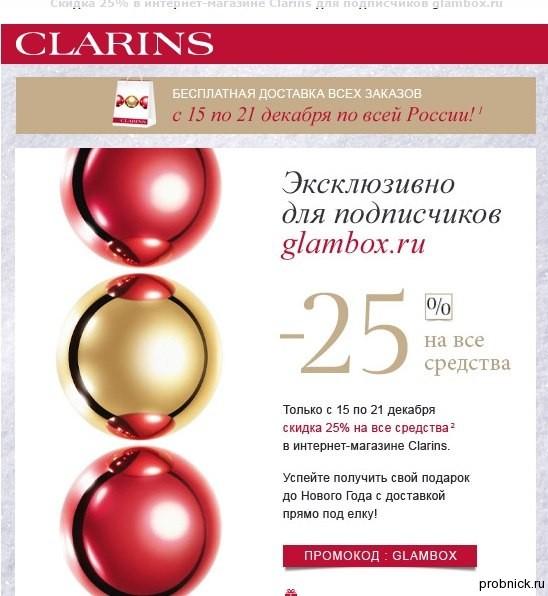 Clarins_glambox