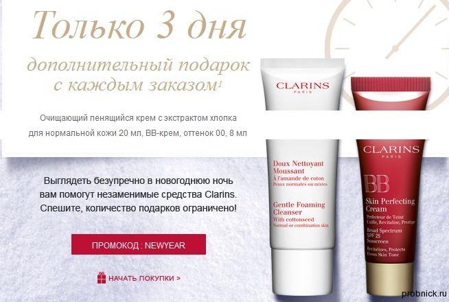 Clarins_new_year