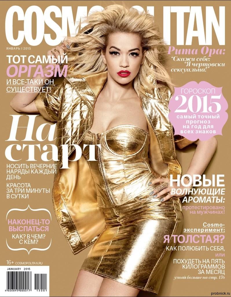 Cosmopolitan_january_2015