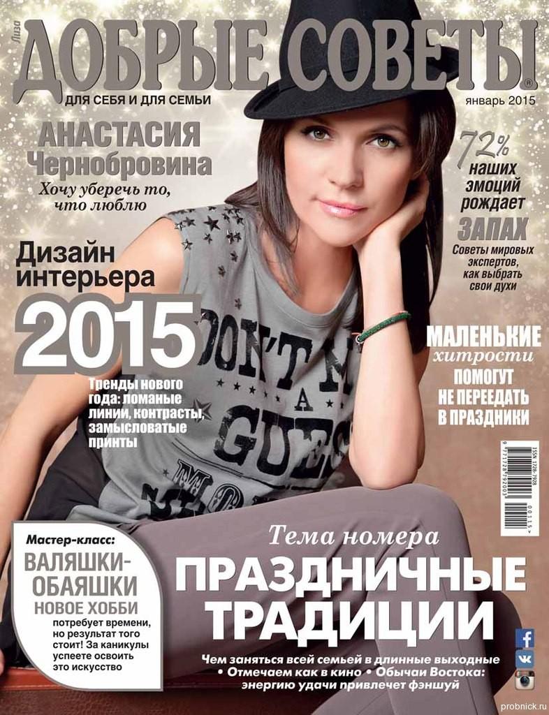 Dobrye_sovety_janiary_2015