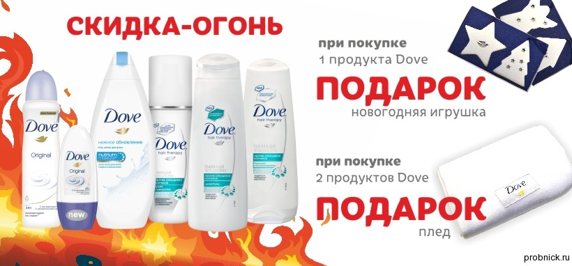 Dove_ulibka_radugi_sitymarket
