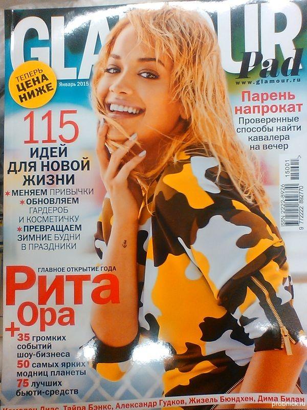 Glamour_january_2015