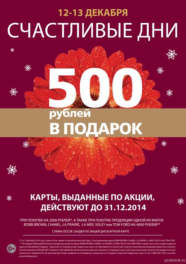 IDB_Schaclivye_dni_december